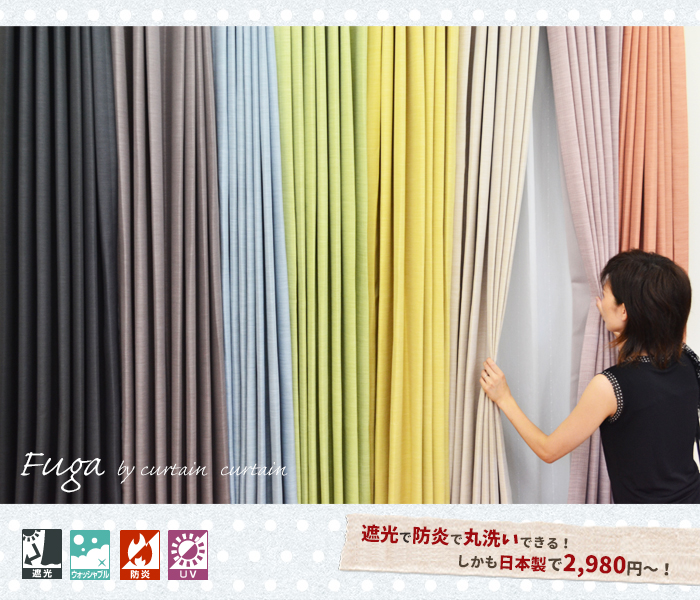 シンプルデザイン、高機能カーテン「フーガ」カーテンカーテン