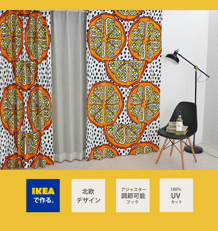 IKEAで作るカーテン「オランジェリア」カーテンカーテン