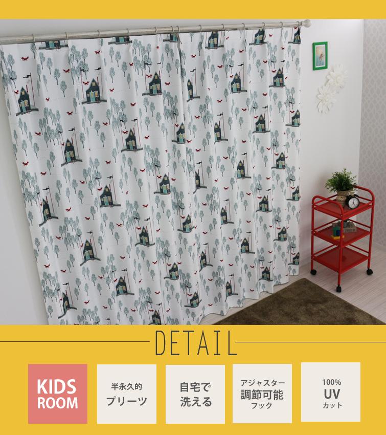子供部屋カーテン 「キツネの森」カーテンカーテン