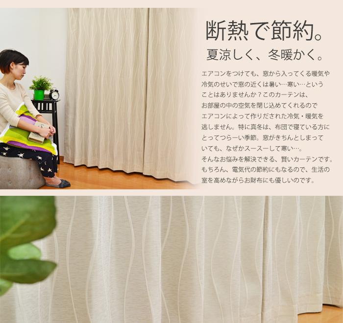 和室カーテン