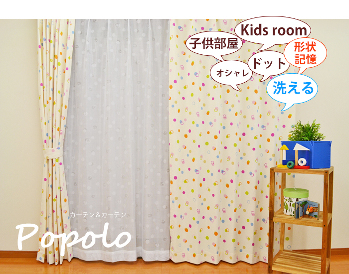 子供部屋カーテン