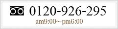 0120-926-295