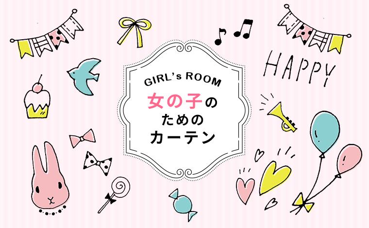 女の子のためのカーテン