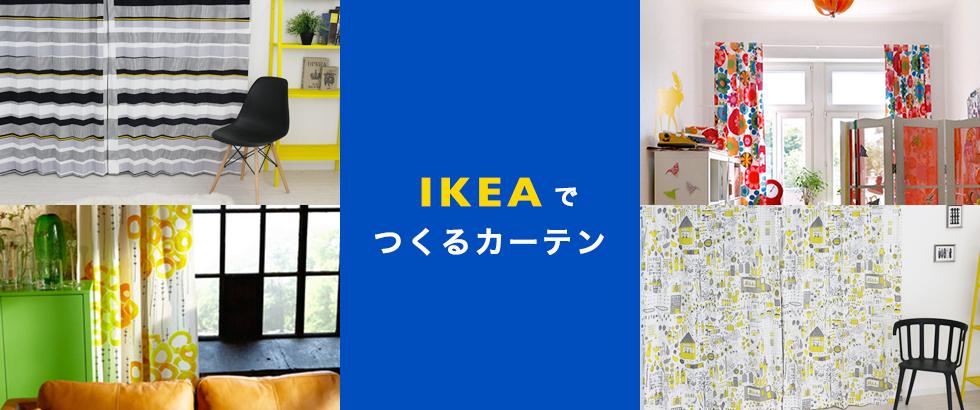 IKEAでつくるカーテン