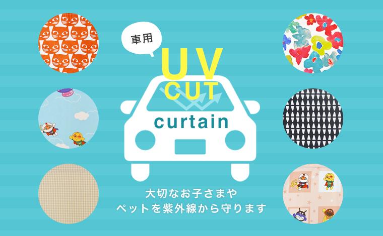 UVカットカーテン